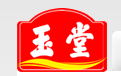 山东玉堂酱园有限责任公司