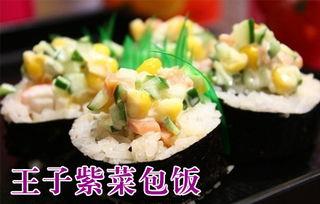 黑龙江省哈尔滨市王子紫菜包饭