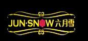 四川六月雪食品开发有限公司