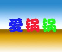 爱锅锅火锅