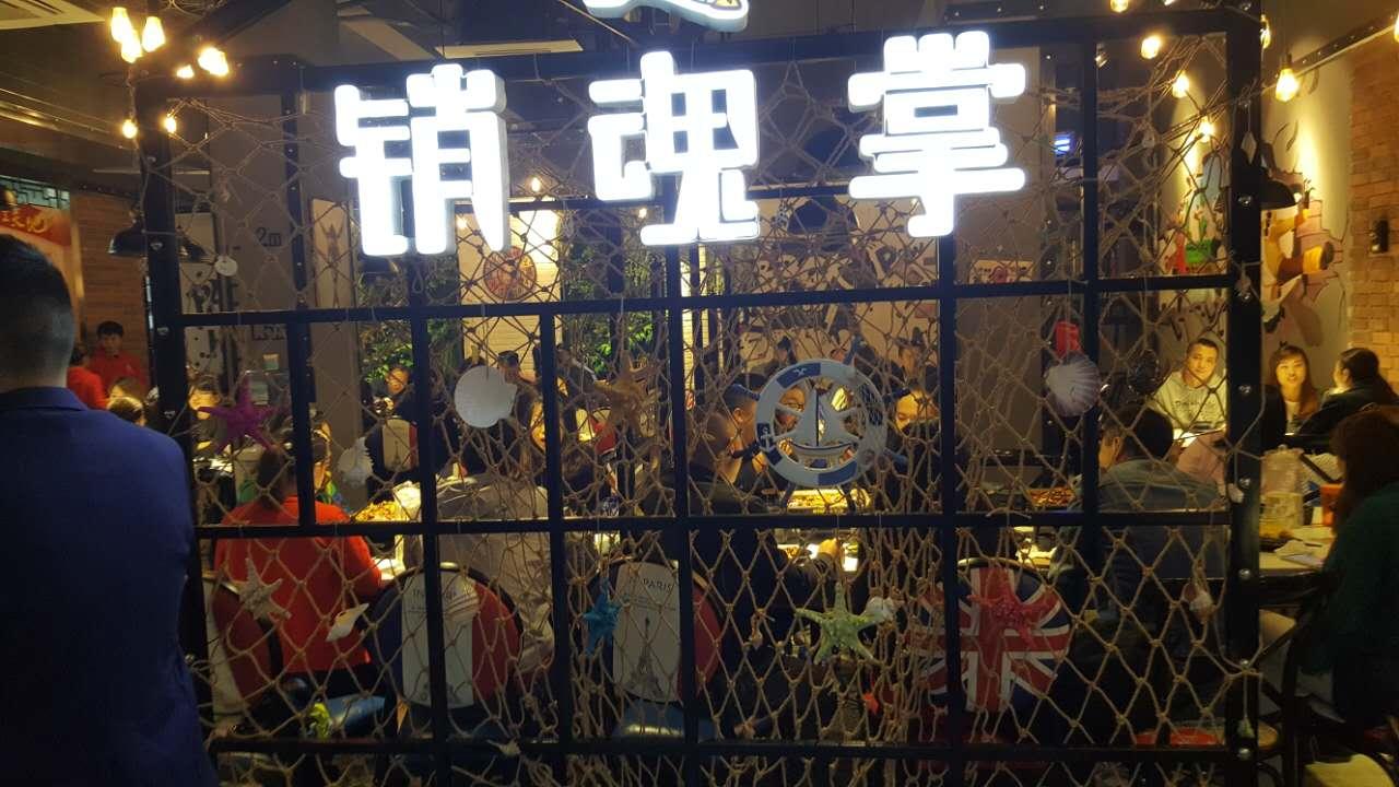 销魂掌干锅加盟电话_筷不离手销魂掌特色干锅加盟费用多少钱_4