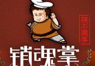 四川销魂掌餐饮管理有限公司