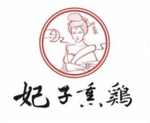 深圳尽善尽美食品有限公司