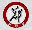 郑顺斋酱肉店