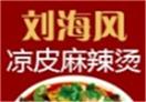 廊坊刘海风餐饮有限公司