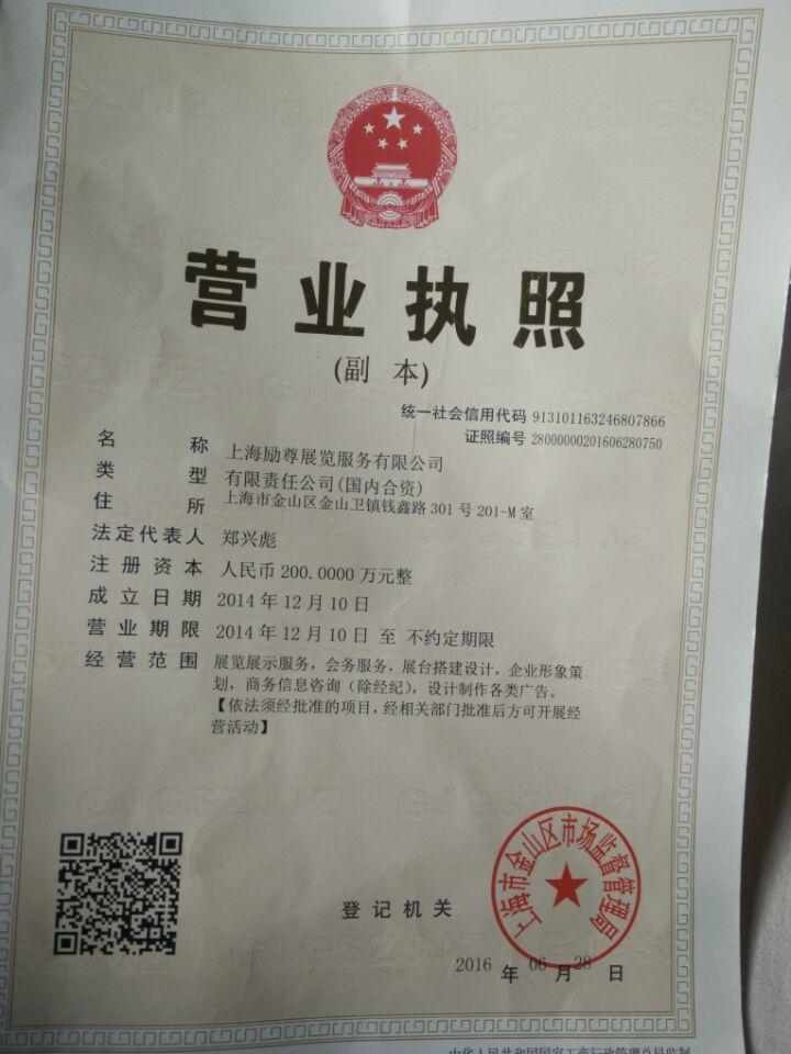 上海励尊展览服务有限公司
