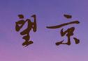 望京韩国年糕火锅餐饮有限公司