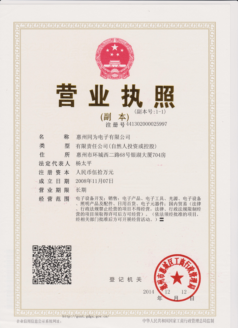 惠州同为电子有限公司
