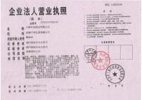 天津和治药业有限公司推广部