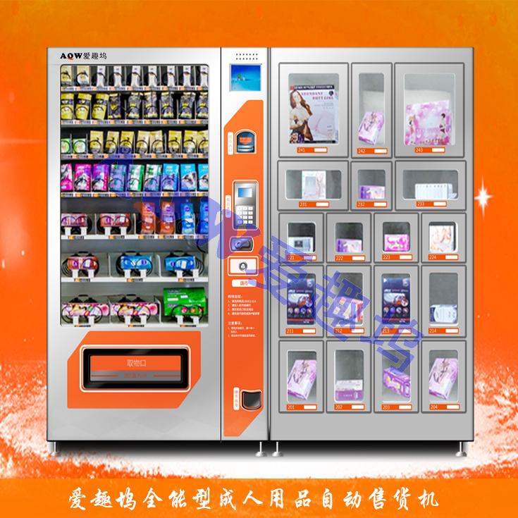 爱趣坞全能型成人用品自动售货机