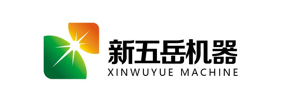 济南新五岳机器有限公司