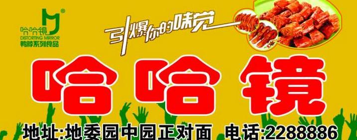 北京哈哈镜电子商务有限公司