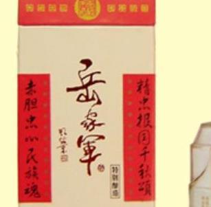 河南省岳家军酒业有限公司