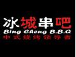 北京冰城利轩铭餐饮管理有限公司