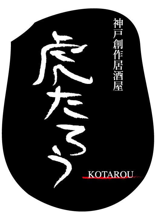 山佐神户创作居酒屋