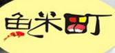 鱼米町寿司加盟连锁,鱼米町寿司加盟费是多少