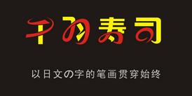 千羽寿司加盟费用_千羽寿司店加盟条件_千羽寿司品牌加盟店