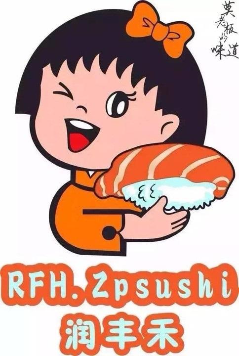 润丰禾寿司