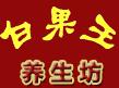 重庆市万盛区白果王餐饮有限公司