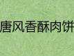 唐风香酥牛肉饼