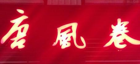 唐风卷寿司餐饮公司