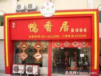 重庆厨骏餐饮管理公司