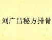 刘广昌秘方排骨快餐