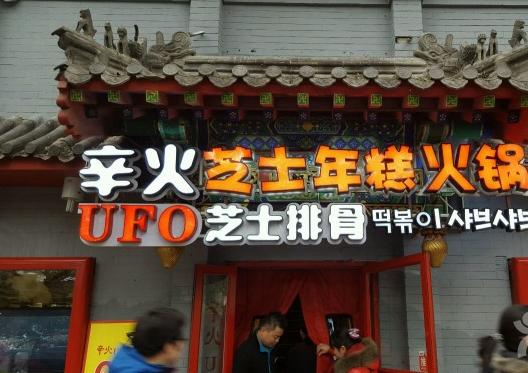 辛火ufo芝士排骨加盟连锁,辛火芝士年糕火锅多少钱_2