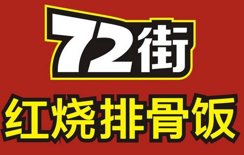 72街啫啫排骨饭