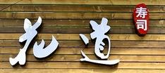 花道寿司餐饮公司