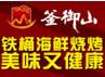 釜御山(天津)餐饮管理有限公司