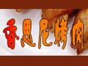 香思尼烤肉