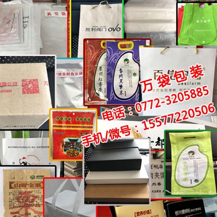 柳州市万袋包装有限公司