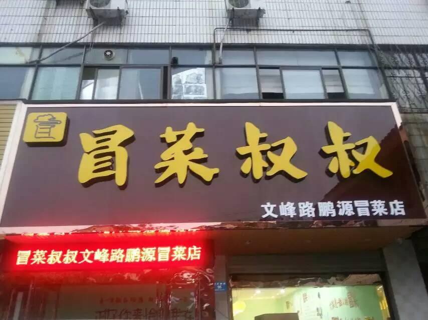 金梧桐(北京)教育咨询有限公司_3