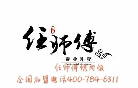 正宗南京任师傅烤肉饭