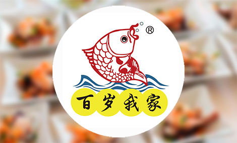 百岁我家酸菜鱼加盟费用_百岁我家酸菜鱼店加盟条件_1