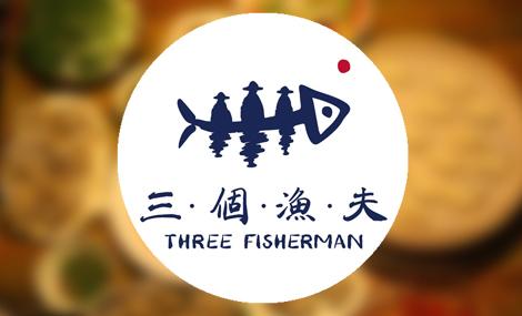三个渔夫蒸汽海鲜