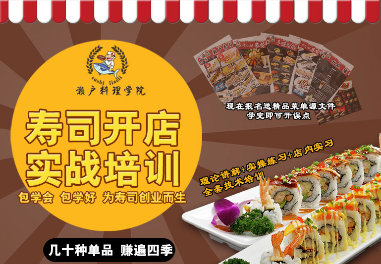 寿司加盟-加盟寿司店多少钱?_1