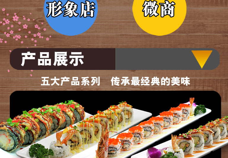寿司加盟-加盟寿司店多少钱?_4