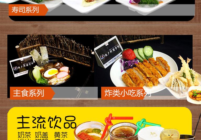 寿司加盟-加盟寿司店多少钱?_5