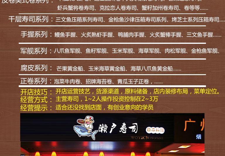 寿司加盟-加盟寿司店多少钱?_8
