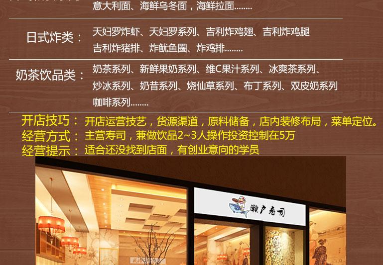 寿司加盟-加盟寿司店多少钱?_10