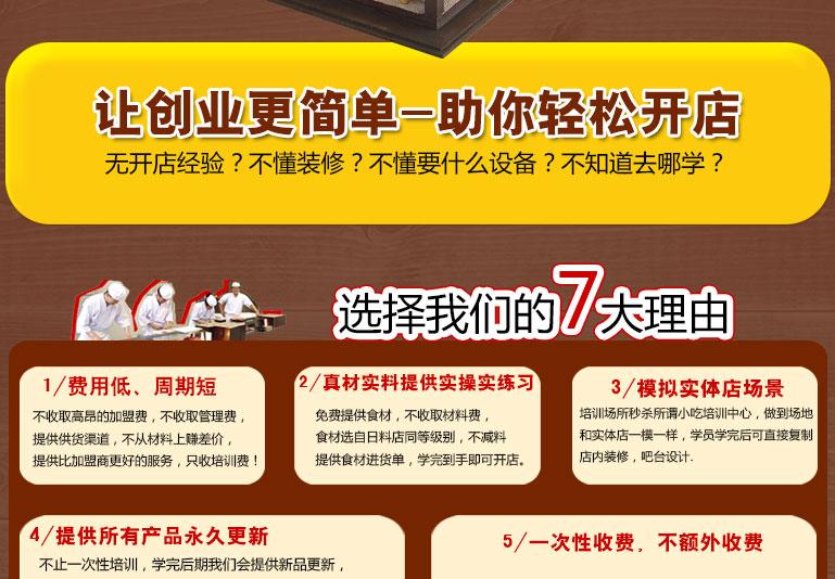 寿司加盟-加盟寿司店多少钱?_14
