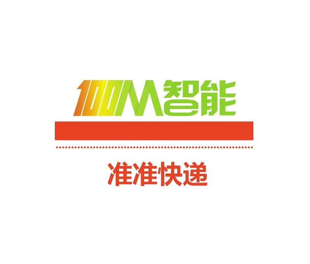 北京百米智能物流有限公司
