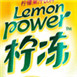 四川华通柠檬有限公司
