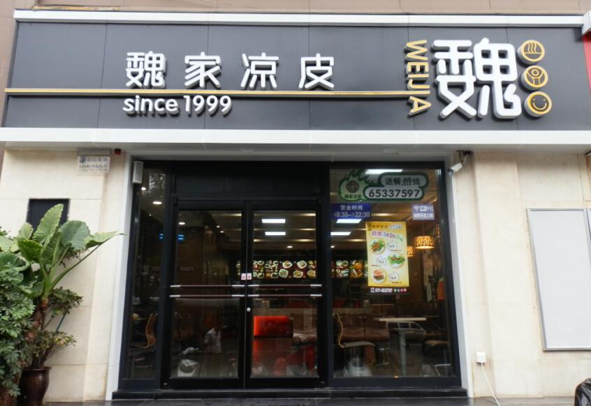 西安华荣魏家食品管理有限公司