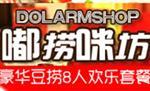 上海嘟捞咪坊餐饮管理有限公司