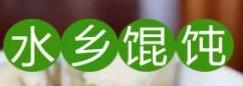 苏州水乡特色馄饨餐饮管理有限公司
