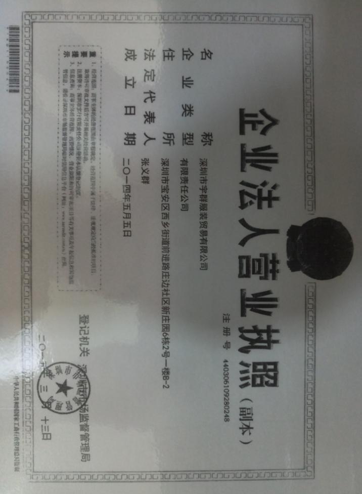 广州市宇群服装贸易有限公司
