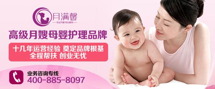 月满馨母婴护理加盟连锁全国招商
